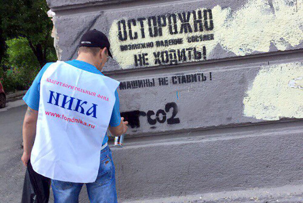 """Акция по закрашиванию """"смертельных"""" интернет-адресов г. Челябинск"""