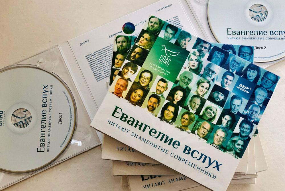 Телеканал «Спас» выпустил на дисках один из самых масштабных проектов – «Евангелие вслух»